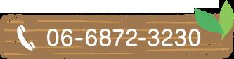TEL 06-6872-3230